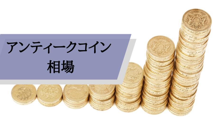 アンティークコイン相場_サムネ