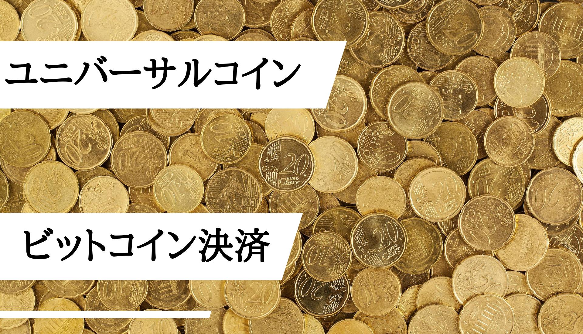 ユニバーサルコイン評判_ビットコイン決済