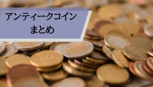 アンティークコイン相場_まとめ