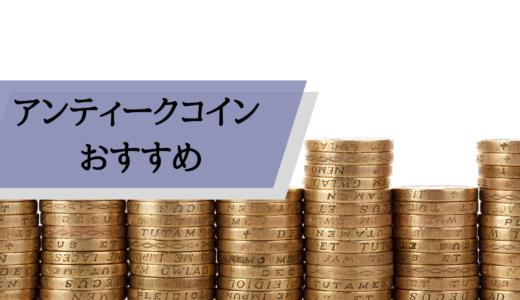 おすすめのアンティークコインを徹底解説!投資やコレクションに最適