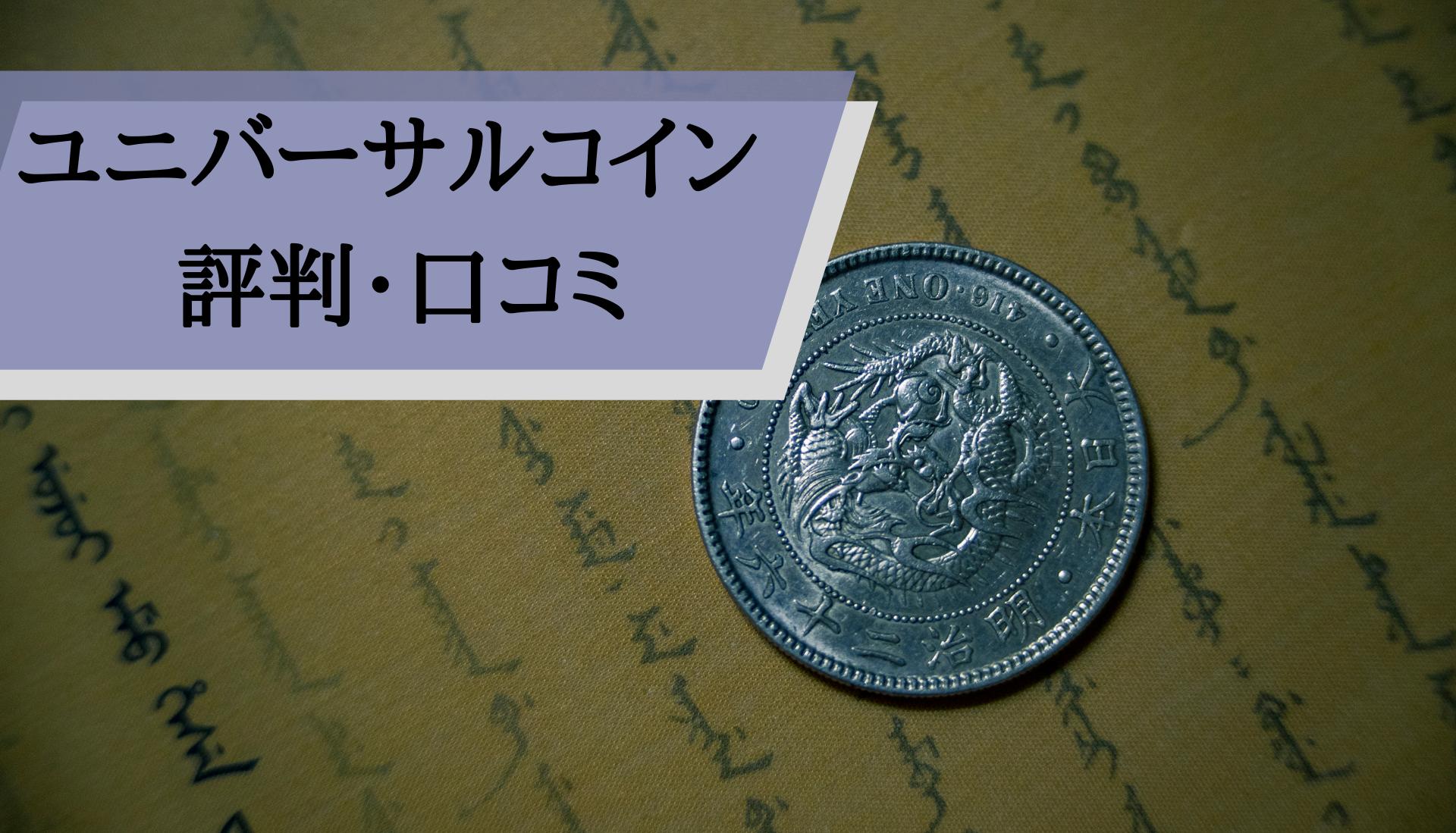 ユニバーサルコイン評判_評判・口コミ
