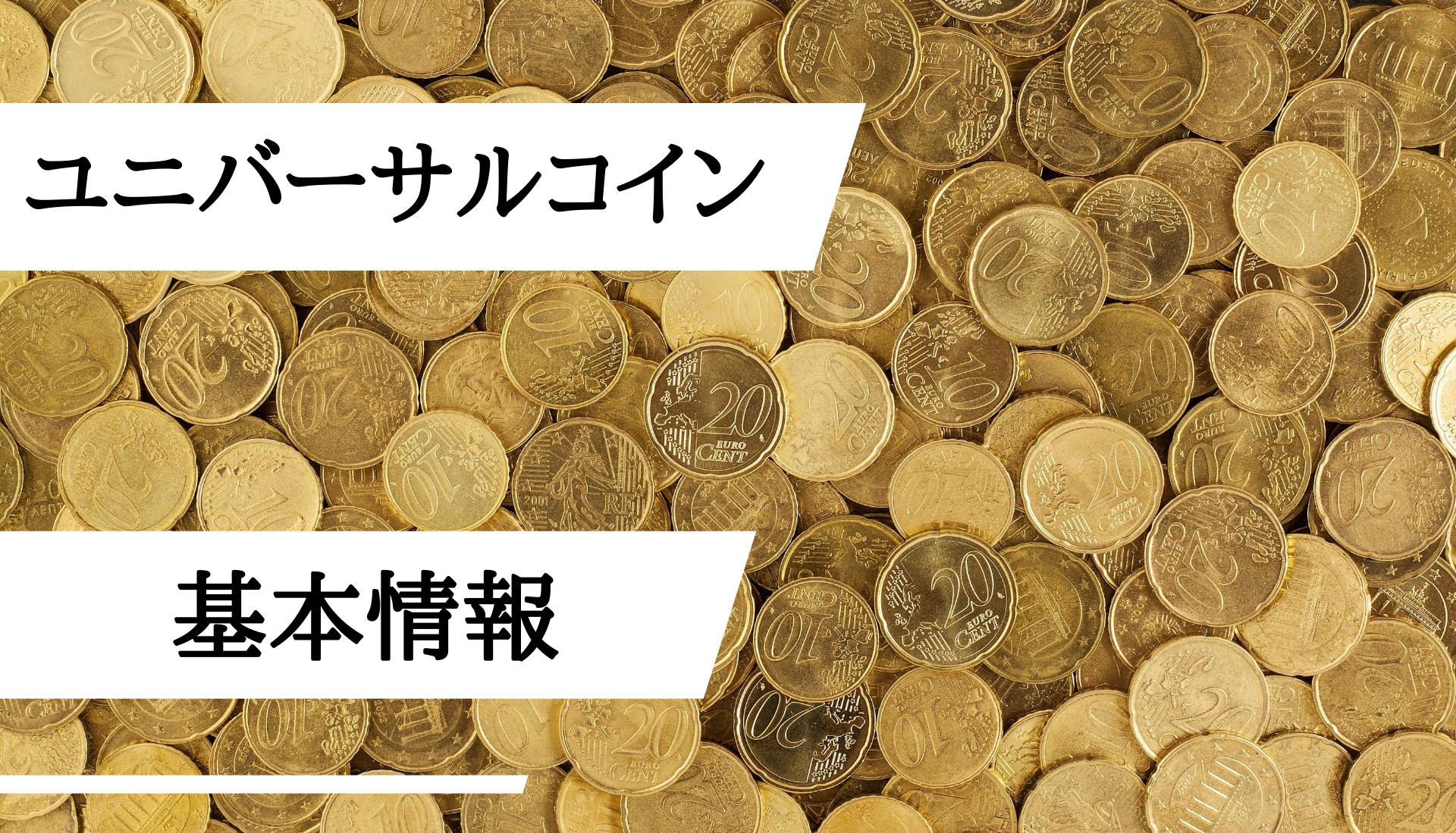 ユニバーサルコイン評判_基本情報
