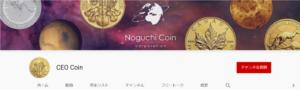野口コイン評判_youtube