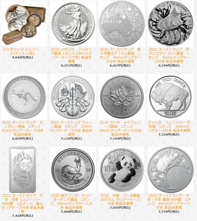 野口コイン評判_値段