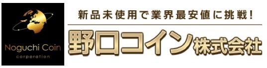 野口コイン評判_ロゴ