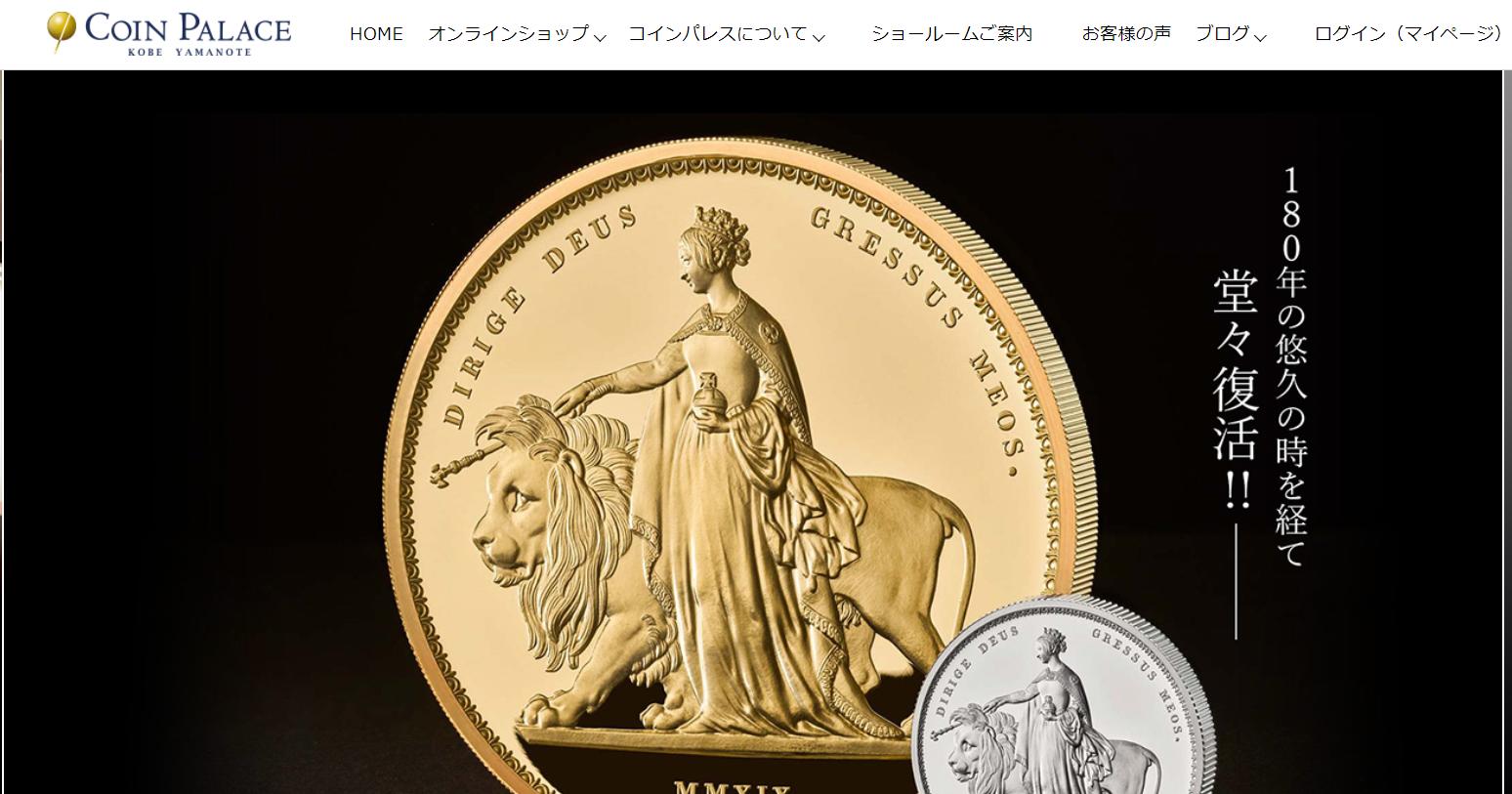アンティークコイン偽物_コインパレス