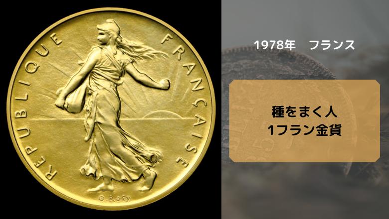 アンティークコインとは