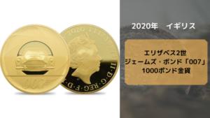アンティークコイン種類_007