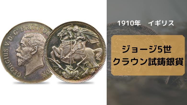 アンティークコインとは_クラウン試鋳銀貨