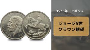 アンティークコイン種類_クラウン