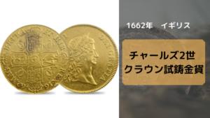 アンティークコイン種類_クラウン金貨