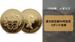 アンティークコイン種類_皇太子