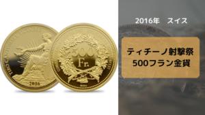 アンティークコイン価値_射撃