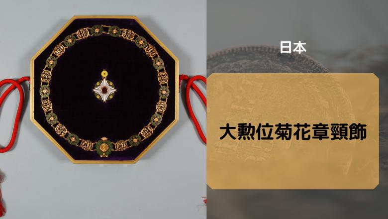 アンティークコインおすすめ_大勲位菊花章頸飾
