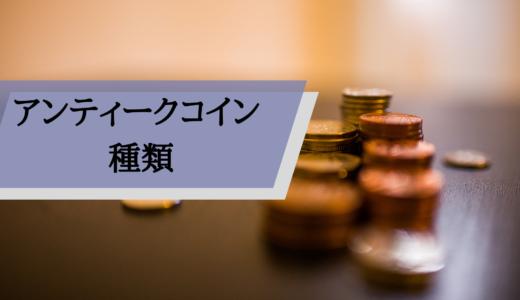 アンティークコインの種類を徹底解説!投資に向いているコインも解説