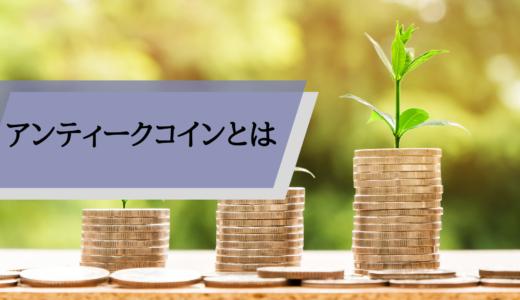 アンティークコインとは?投資、転売に向いている理由を徹底解説