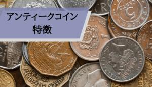 アンティークコインおすすめ_特徴