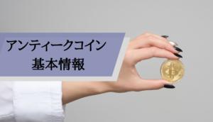 アンティークコイン種類_基本情報