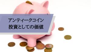 アンティークコイン価値_投資