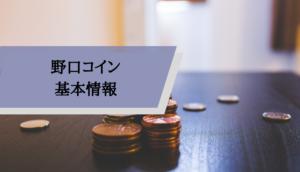 野口コイン評判_基本情報