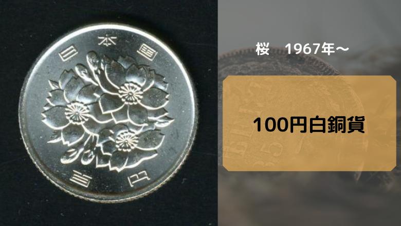 アンティークコインおすすめ_桜
