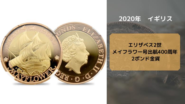 アンティークコインおすすめ_メイフラワー号