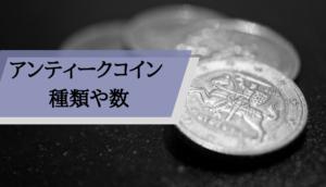 アンティークコイン種類_種類や数