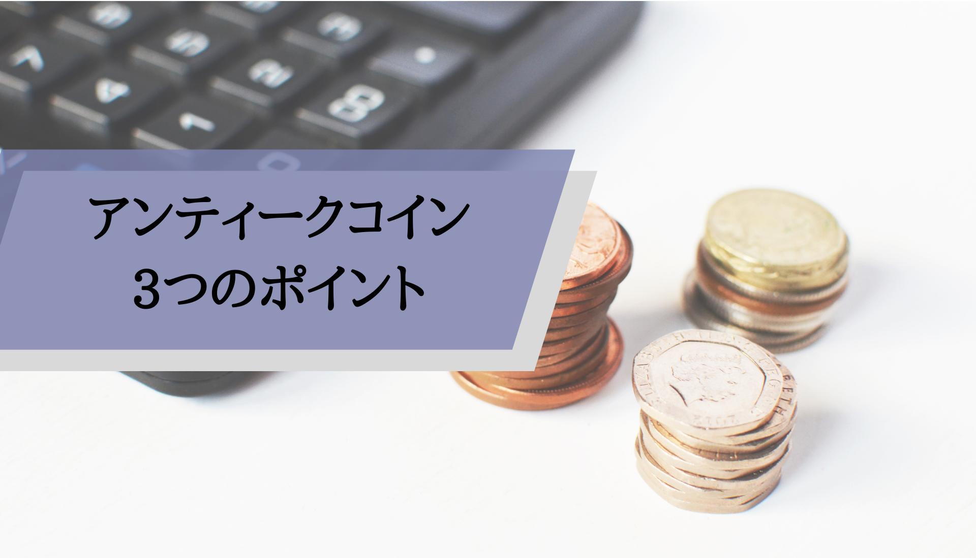 アンティークコイン価値_3つのポイント