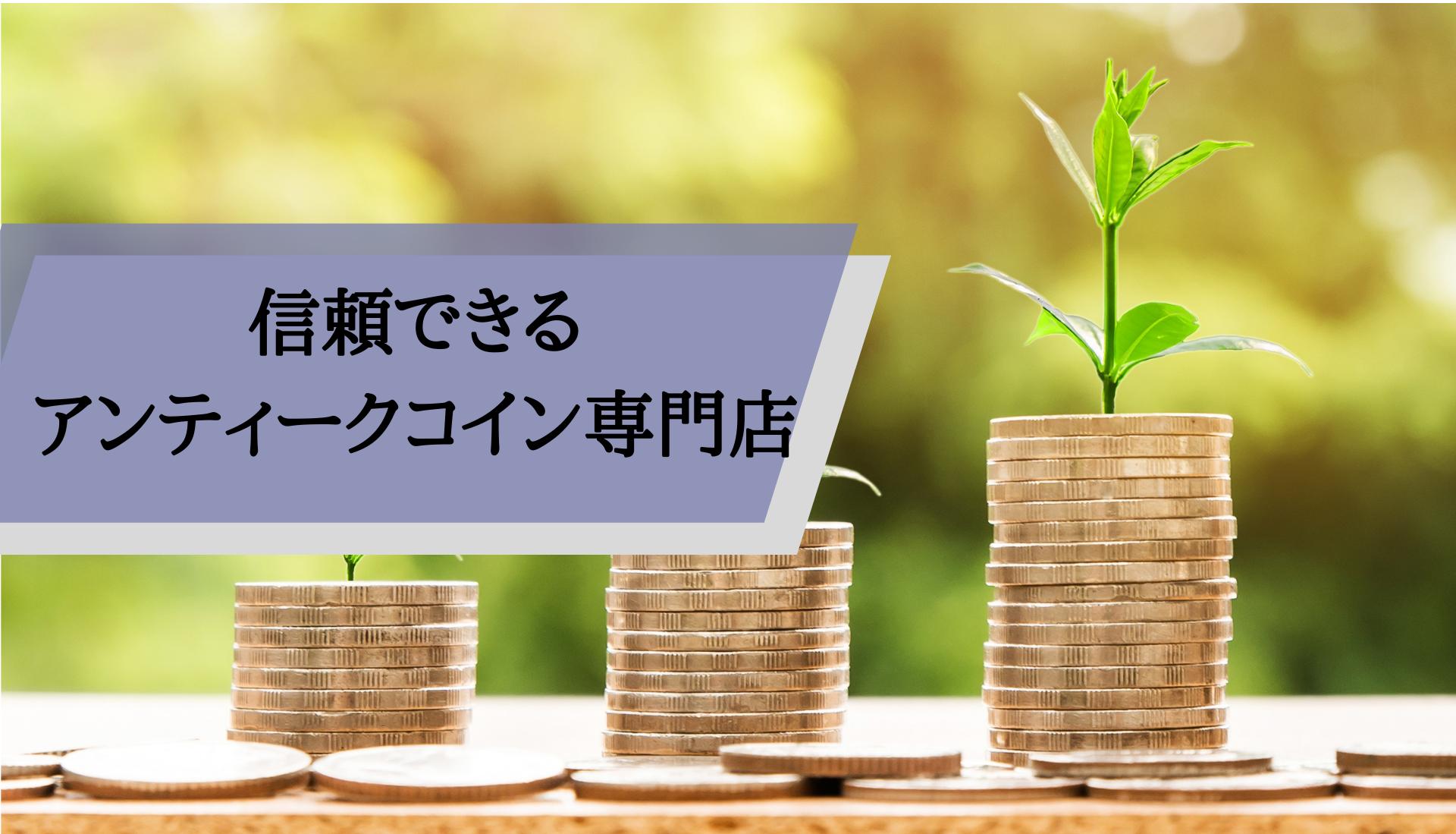 アンティークコイン偽物_専門店