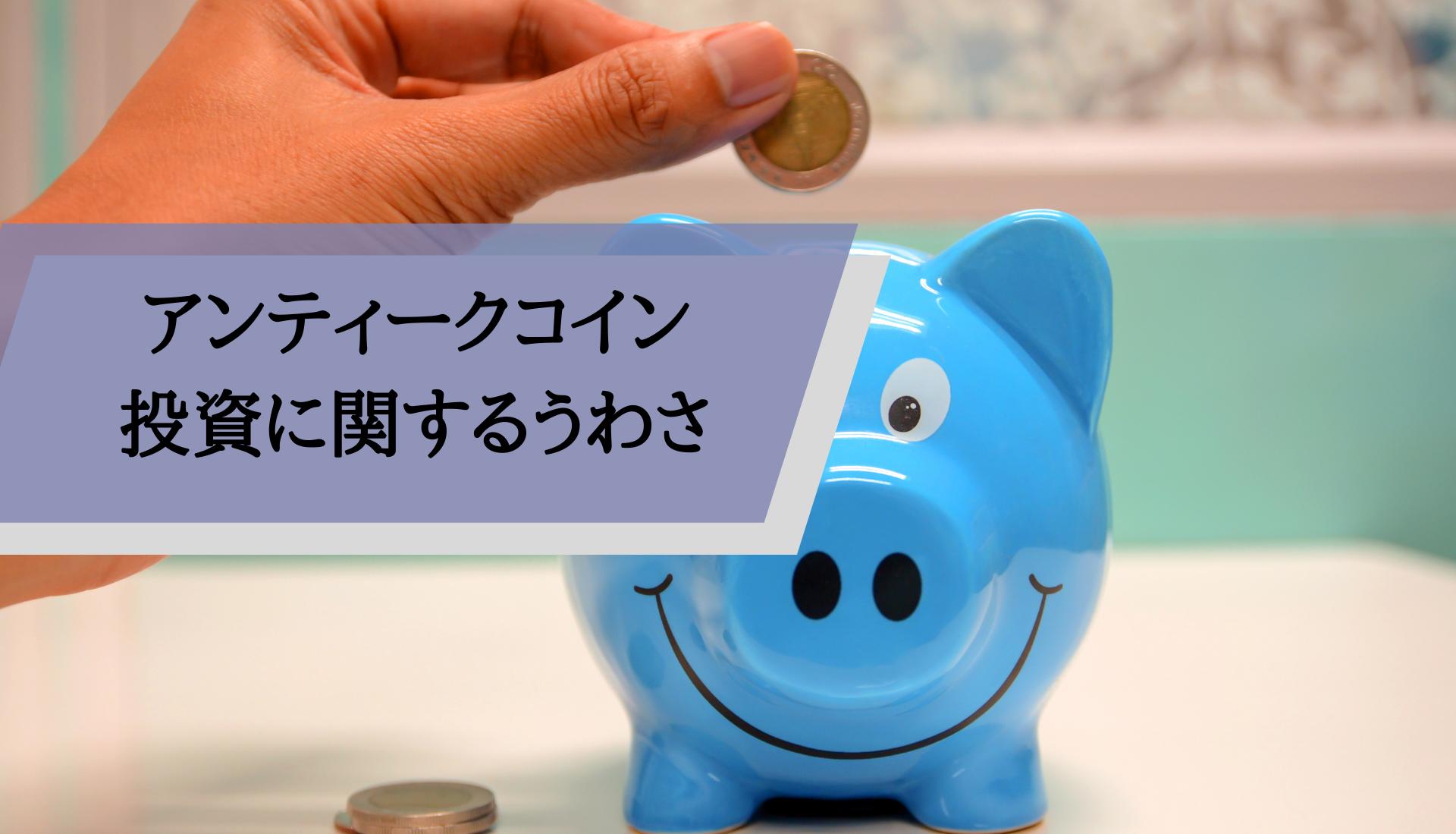 アンティークコインとは_投資