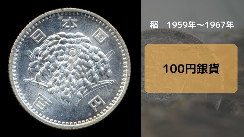 アンティークコインおすすめ_稲