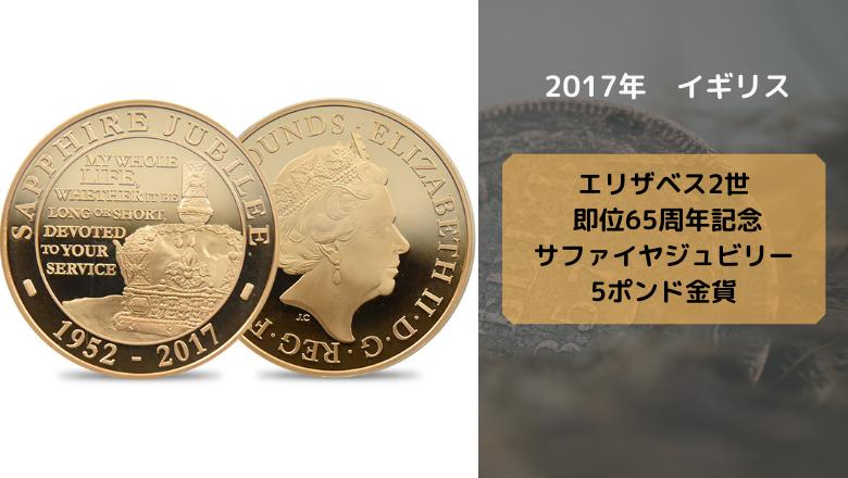 アンティークコインおすすめ_エリザベス