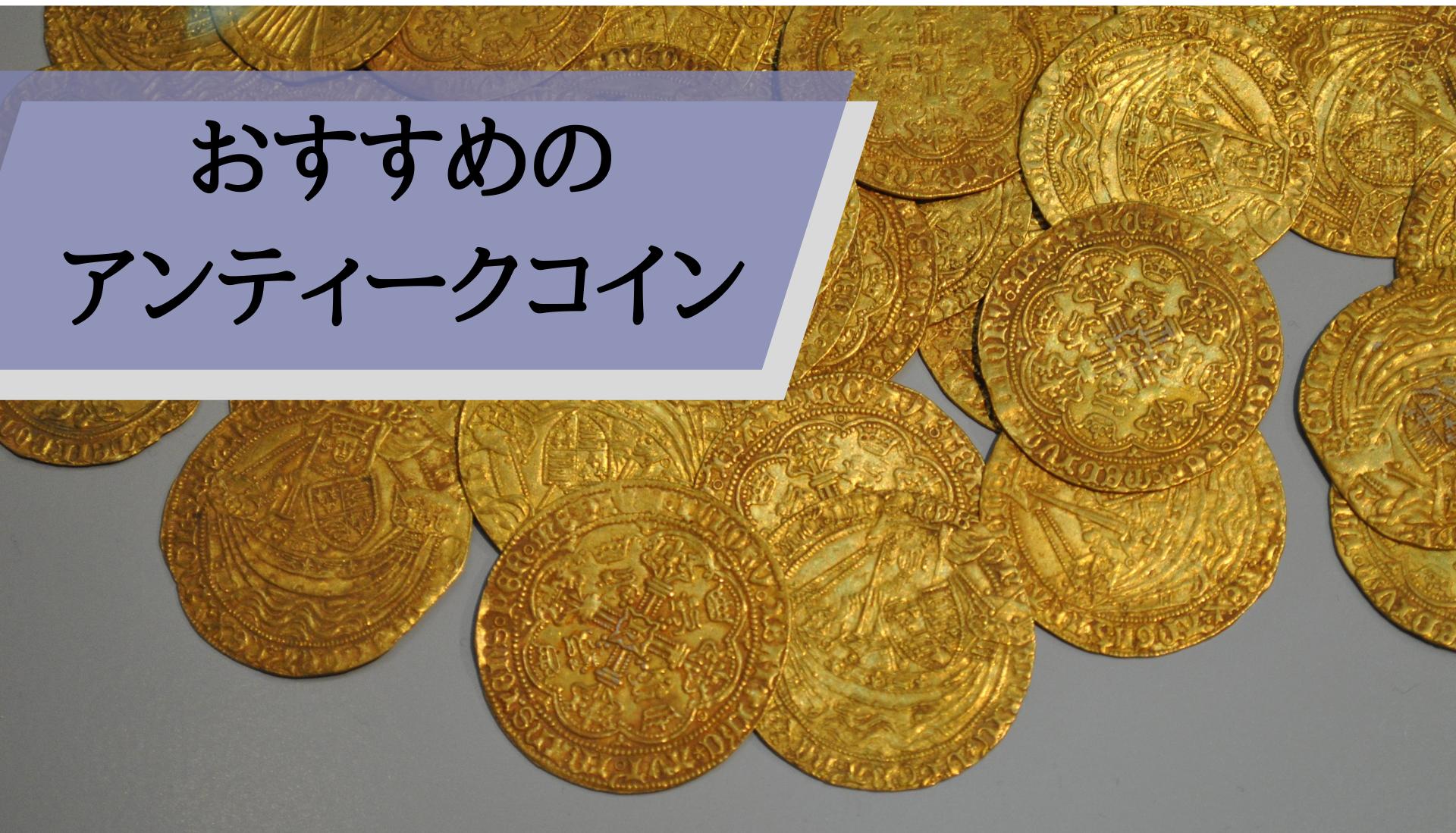 アンティークコインおすすめ_おすすめ