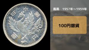 アンティークコインおすすめ_鳳凰