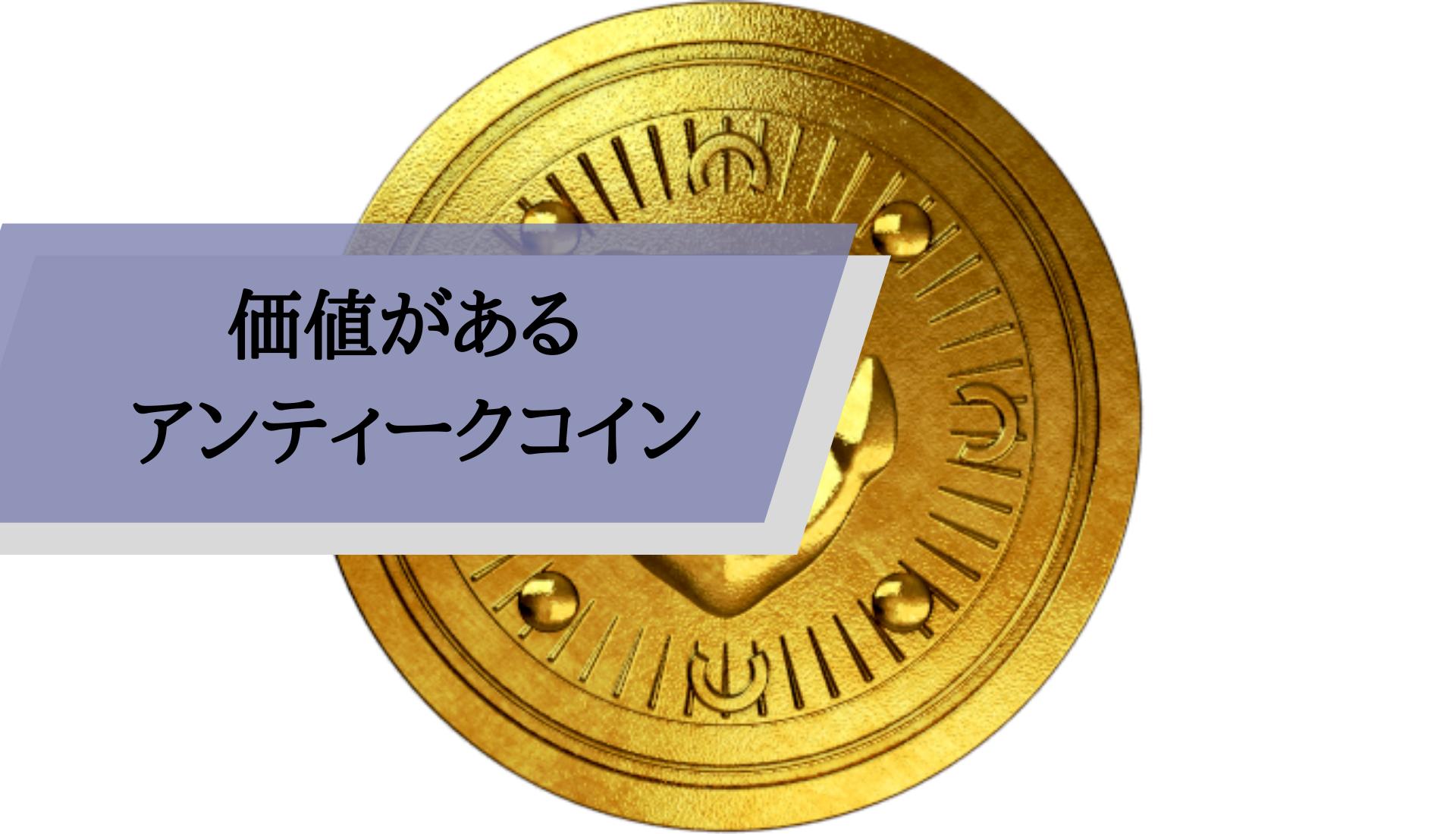 アンティークコイン価値_価値あり