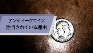 アンティークコイン偽物_注目