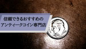 アンティークコインとは_専門店