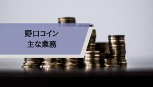 野口コイン評判_業務