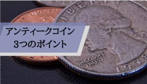 アンティークコイン種類_3つのポイント