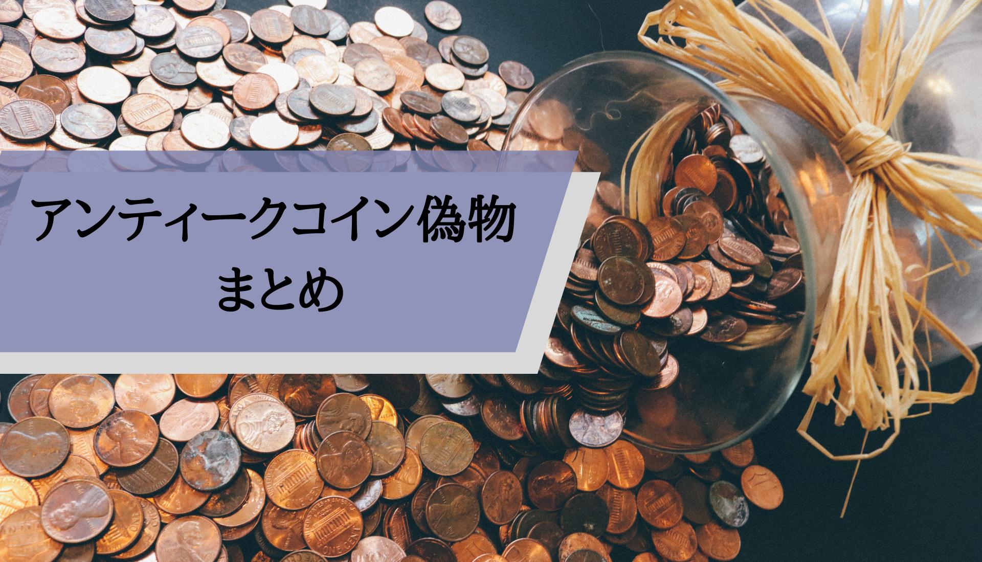 アンティークコイン偽物_まとめ