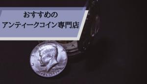 アンティークコインおすすめ_専門店