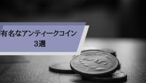 アンティークコインとは_3選