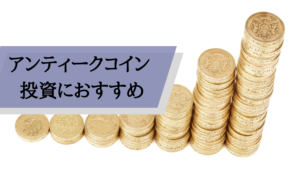アンティークコイン種類_投資におすすめ