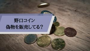 野口コイン評判_偽物