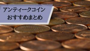 アンティークコインおすすめ_まとめ