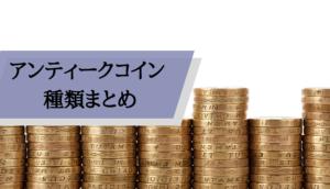 アンティークコイン種類_まとめ
