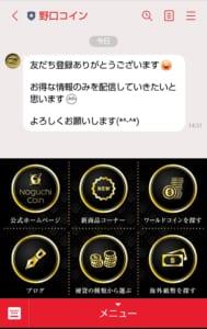 野口コイン評判_LINE