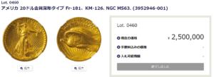 アンティークコイン市場_オークション2