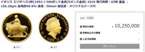 アンティークコイン市場_オークション