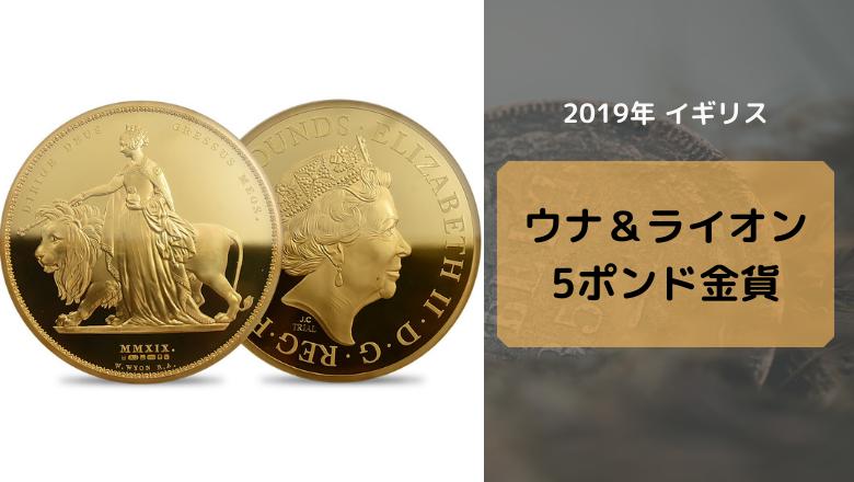 ウナとライオン_金貨